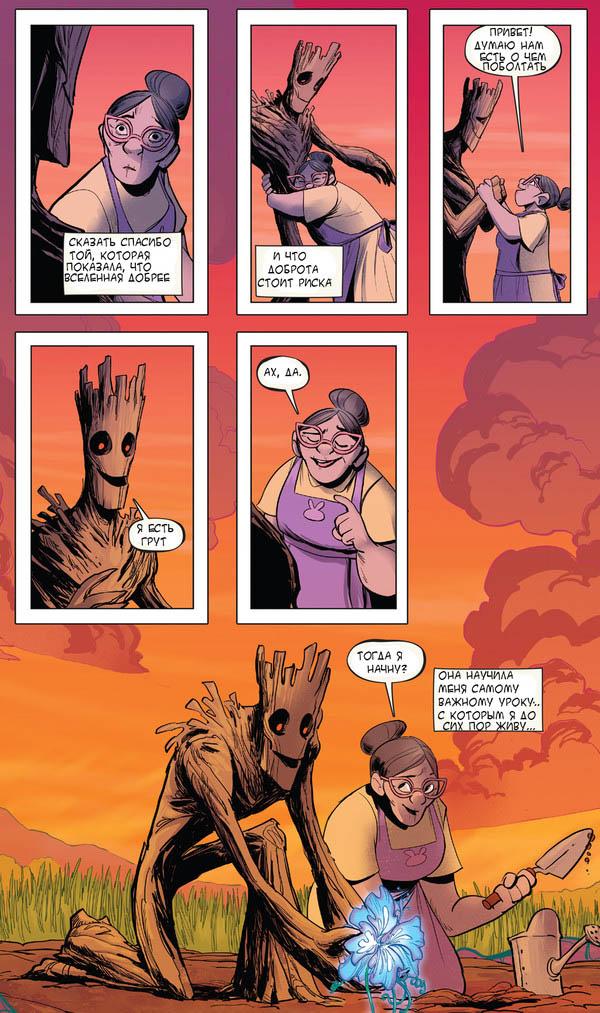 Красивые и прикольные комиксы Марвел - веселая и забавная подборка 16
