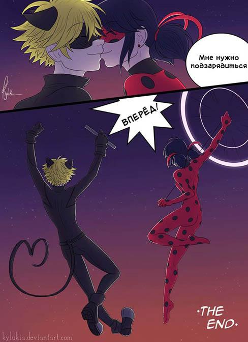 Красивые и прикольные комиксы про Леди Баг и Супер Кота - читать онлайн 35
