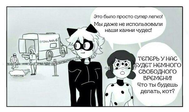 Красивые и прикольные комиксы про Леди Баг и Супер Кота - читать онлайн 4