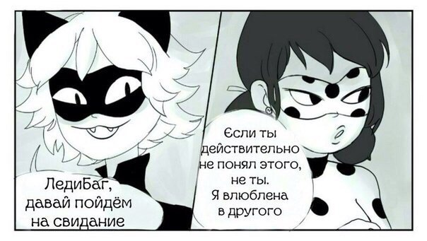 Красивые и прикольные комиксы про Леди Баг и Супер Кота - читать онлайн 5