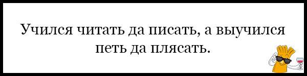 Красивые и прикольные пословицы о школе - читать бесплатно, 2017 10
