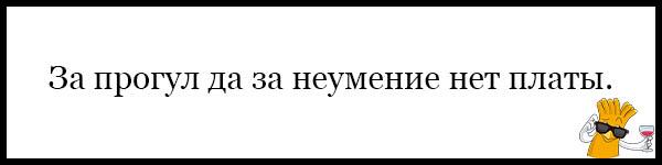 Красивые и прикольные пословицы о школе - читать бесплатно, 2017 11