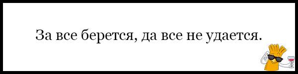 Красивые и прикольные пословицы о школе - читать бесплатно, 2017 14