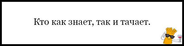 Красивые и прикольные пословицы о школе - читать бесплатно, 2017 17
