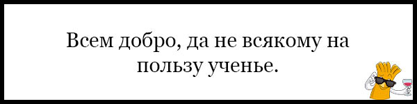 Красивые и прикольные пословицы о школе - читать бесплатно, 2017 2