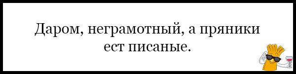 Красивые и прикольные пословицы о школе - читать бесплатно, 2017 20