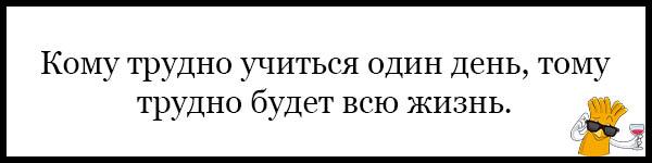 Красивые и прикольные пословицы о школе - читать бесплатно, 2017 4