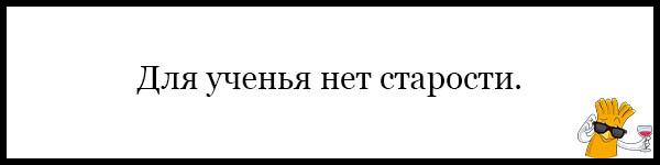 Красивые и прикольные пословицы о школе - читать бесплатно, 2017 5