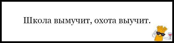 Красивые и прикольные пословицы о школе - читать бесплатно, 2017 8