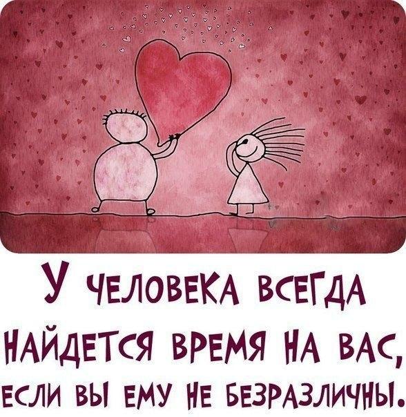 Красивые картинки о любви и отношениях - прикольные и нежные 7