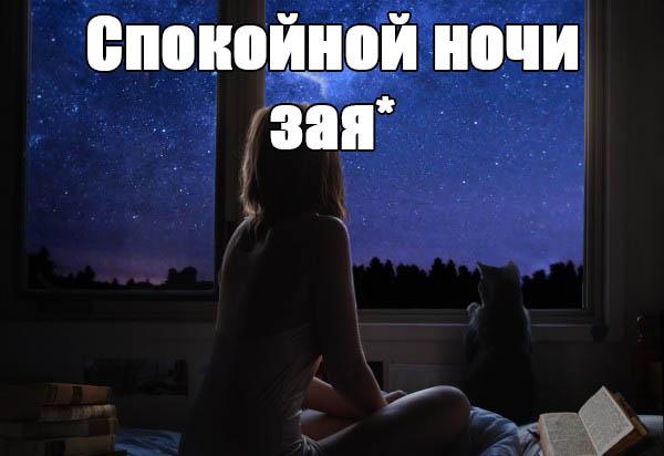 Красивые пожелания спокойной ночи девушке - прикольные и нежные 11