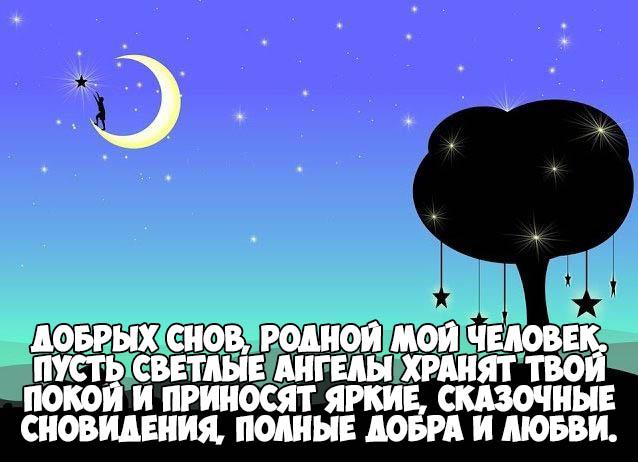 Красивые пожелания спокойной ночи любимому - приятные и нежные 6