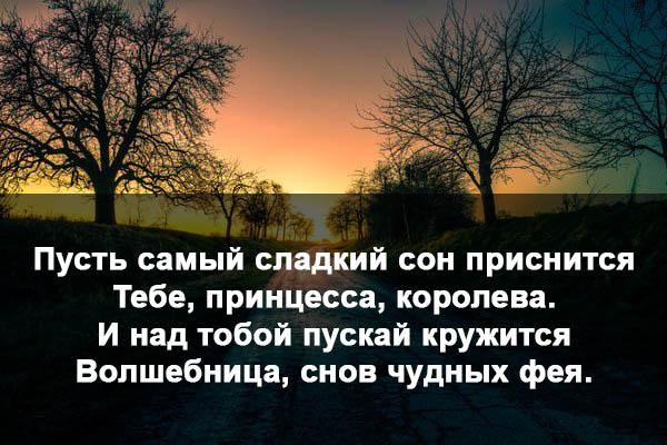 Красивые романтические пожелания спокойной ночи - смотреть, скачать 1