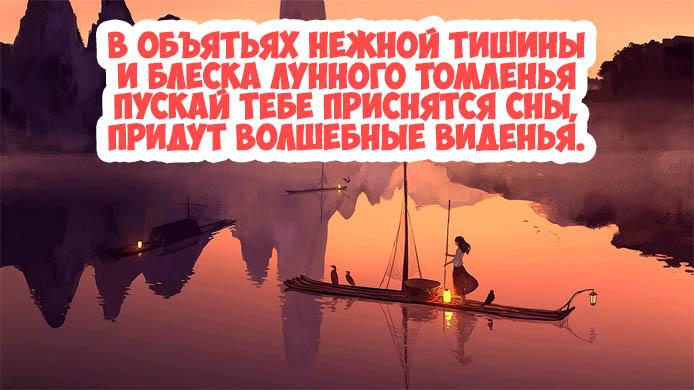 Красивые романтические пожелания спокойной ночи - смотреть, скачать 2