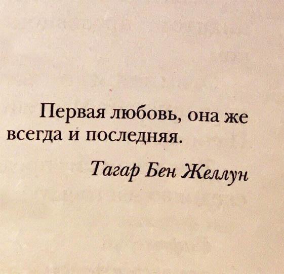 Красивые цитаты про любовь со смыслом - жизненные и мудрые 1