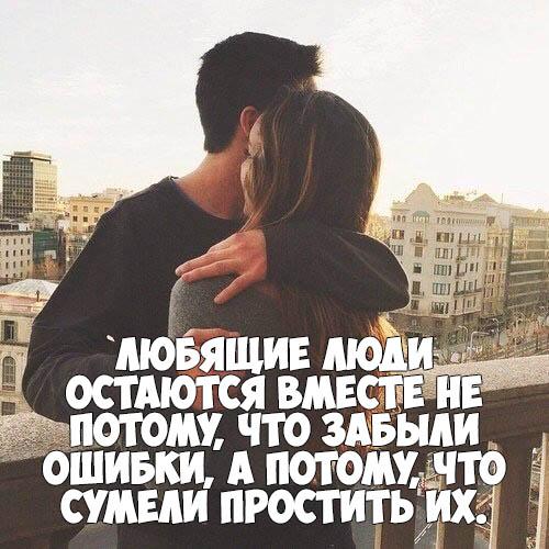 Красивые цитаты про любовь со смыслом - жизненные и мудрые 2