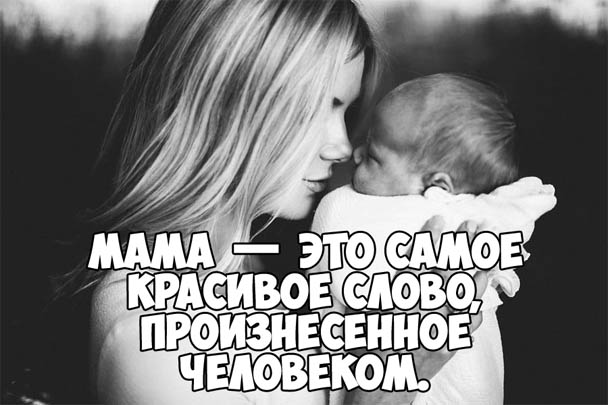 Красивые цитаты про маму со смыслом - интересные и жизненные 11