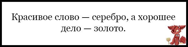 Мудрые и красивые пословицы про слово - читать бесплатно, со смыслом 11
