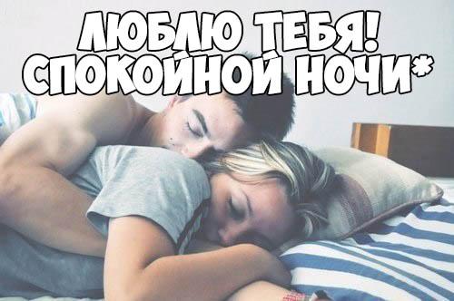 Нежные пожелания спокойной ночи любимому - скачать бесплатно 5