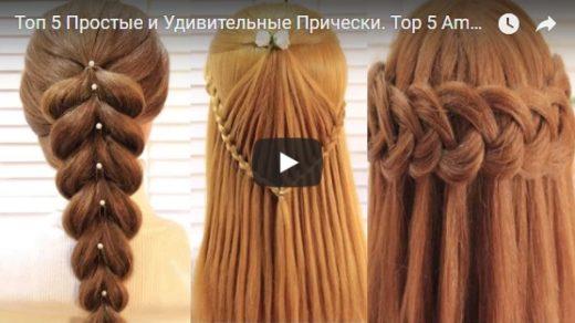 Оригинальные и красивые прически - видео подборка, смотреть онлайн