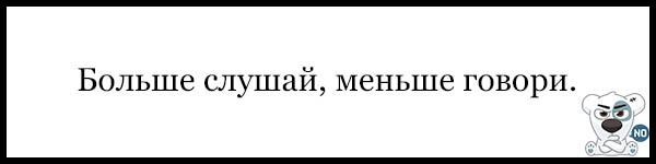 Очень красивые и интересные пословицы про слово - подборка 8