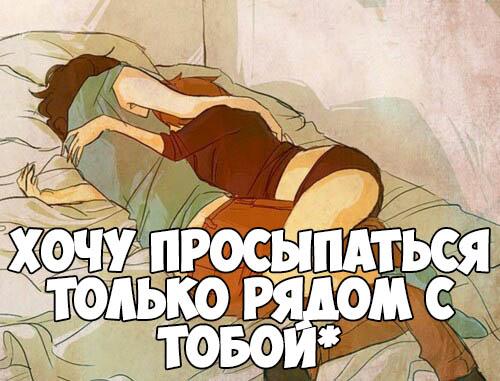 Пожелания спокойной ночи любимой девушке - красивые и прикольные 4