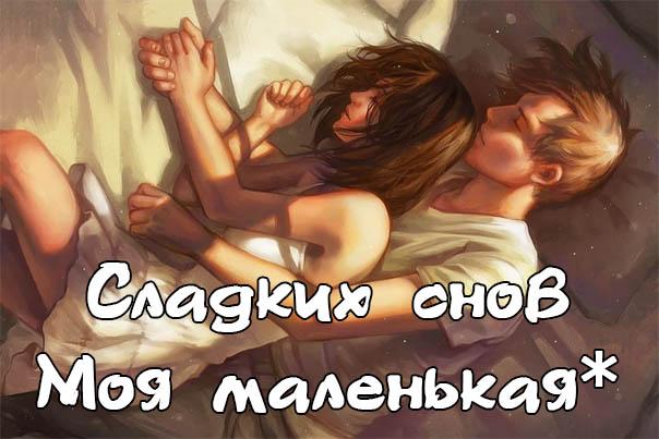 Пожелания спокойной ночи любимой девушке - своими словами, красивые 1