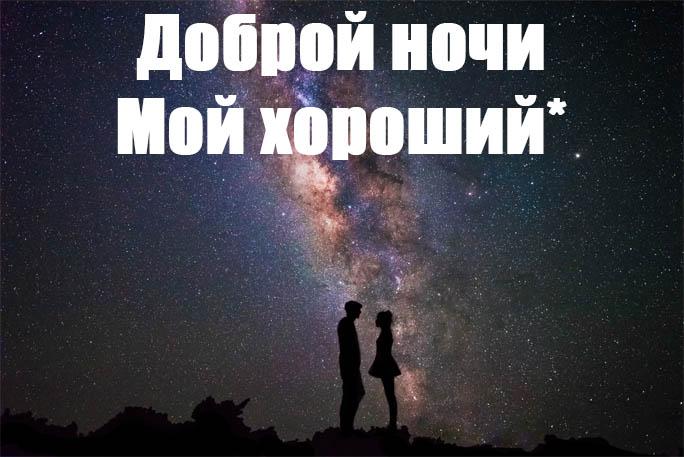 Пожелания спокойной ночи любимому парню - красивые и приятные 8