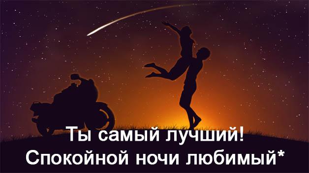 Пожелания спокойной ночи любимому парню - красивые и приятные 9
