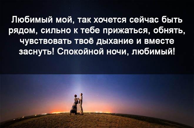 Пожелания спокойной ночи мужчине - своими словами, очень красивые 1