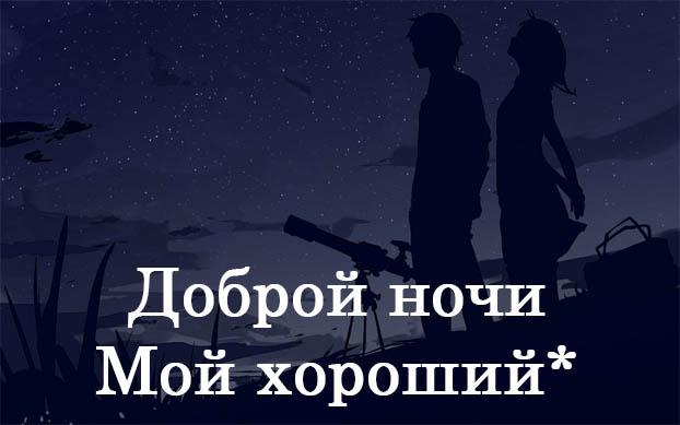 доброй ночи в картинках мужчине