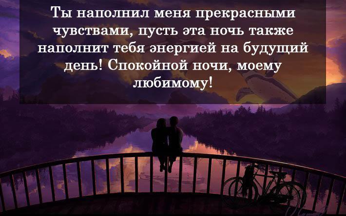Пожелания спокойной ночи мужчине - своими словами, очень красивые 8