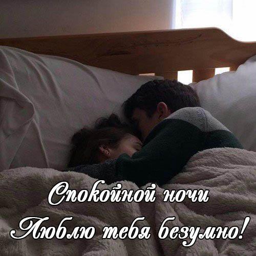 Пожелания спокойной ночи парню своими словами - красивые и приятные 7