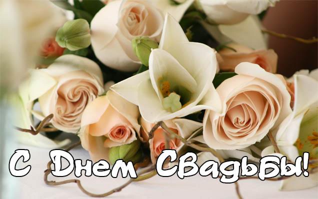 Поздравления с Днем свадьбы - очень красивые, картинки и открытки 3