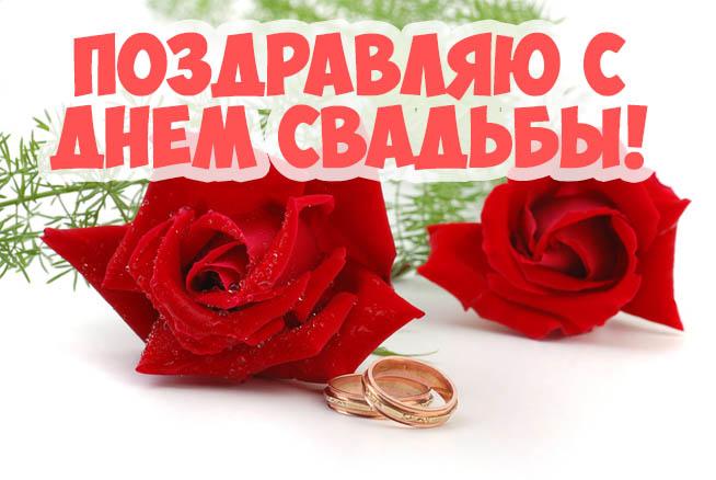 Поздравления с Днем свадьбы - очень красивые, картинки и открытки 5