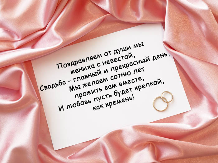 Поздравления с Днем свадьбы - очень красивые, картинки и открытки 7