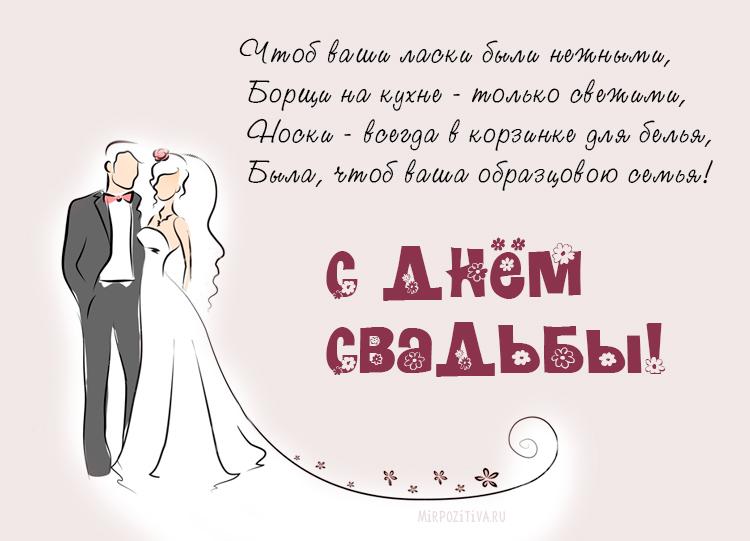 Хорошие поздравления со свадьбой