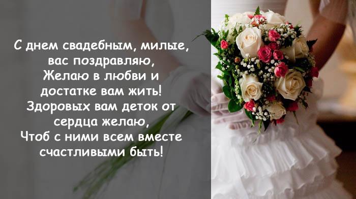 Поздравления с Днем свадьбы - очень красивые, картинки и открытки 9