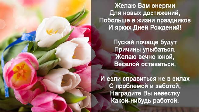 55 лет поздравления свекрови с днем рождения от невестки 52