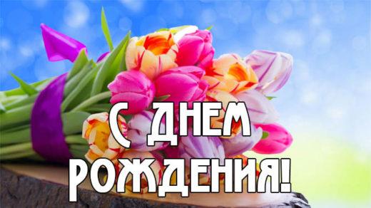 Поздравления с юбилеем свекрови от невестки - красивые и прикольные 8