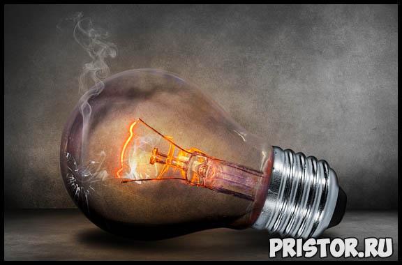 Почему часто перегорают лампочки - основные причины и советы 1