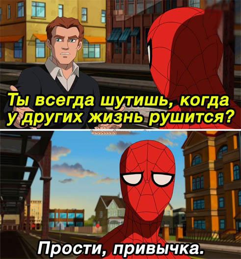 Прикольные комиксы про Человека Паука - интересные и забавные 1