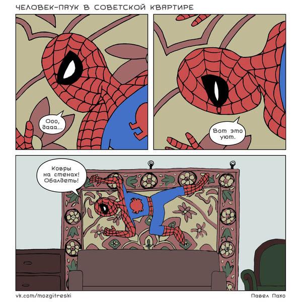 Прикольные комиксы про Человека Паука - интересные и забавные 9