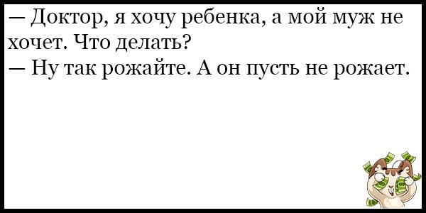 Ржачные и прикольные анекдоты - короткие, 2017, подборка №25 6