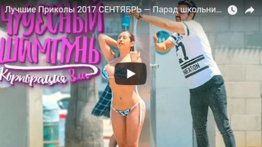 Ржачные и смешные видео приколы - новые, 2017, подборка №10