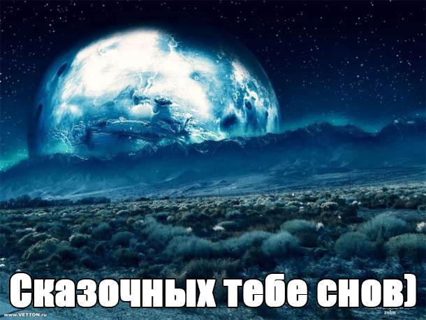 Скачать бесплатно пожелания спокойной ночи - красивые и прикольные 8