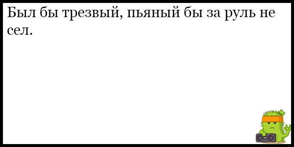 Смешные и веселые анекдоты про пьяных - свежие, подборка №37 1