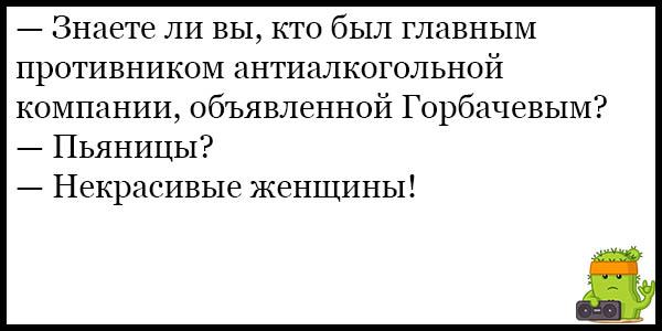 Смешные и веселые анекдоты про пьяных - свежие, подборка №37 11