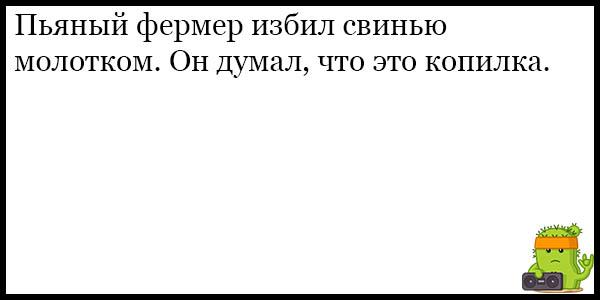 Смешные и веселые анекдоты про пьяных - свежие, подборка №37 14