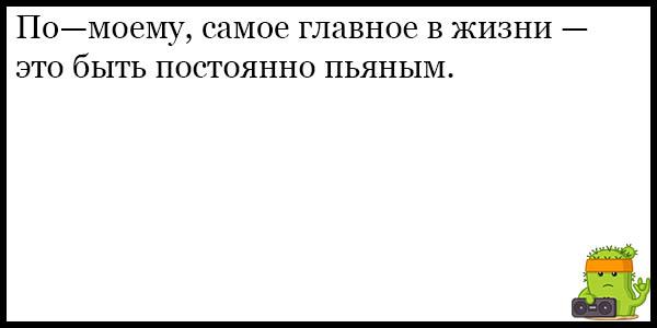 Смешные и веселые анекдоты про пьяных - свежие, подборка №37 4